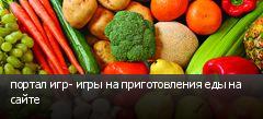 портал игр- игры на приготовления еды на сайте