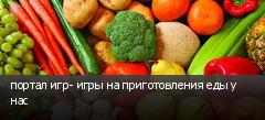 портал игр- игры на приготовления еды у нас