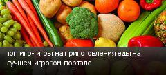 топ игр- игры на приготовления еды на лучшем игровом портале