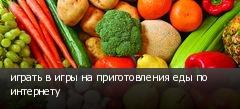 играть в игры на приготовления еды по интернету