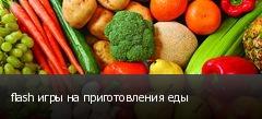 flash игры на приготовления еды