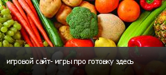 игровой сайт- игры про готовку здесь