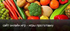 сайт онлайн игр - игры про готовку