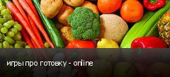 игры про готовку - online