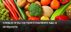 клевые игры на приготовления еды в интернете