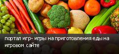 портал игр- игры на приготовления еды на игровом сайте