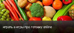 играть в игры про готовку online