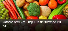 каталог всех игр - игры на приготовления еды
