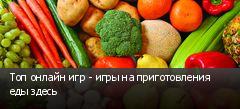 Топ онлайн игр - игры на приготовления еды здесь