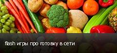 flash игры про готовку в сети