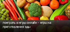 поиграть в игры онлайн - игры на приготовления еды