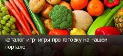 каталог игр- игры про готовку на нашем портале