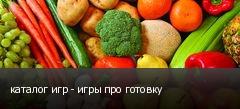 каталог игр - игры про готовку