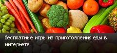 бесплатные игры на приготовления еды в интернете