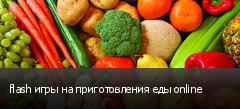 flash игры на приготовления еды online