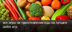 все игры на приготовления еды на лучшем сайте игр
