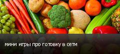 мини игры про готовку в сети