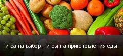 игра на выбор - игры на приготовления еды