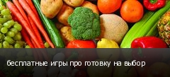 бесплатные игры про готовку на выбор