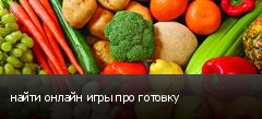 найти онлайн игры про готовку