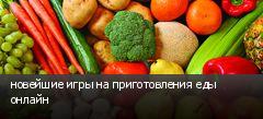 новейшие игры на приготовления еды онлайн