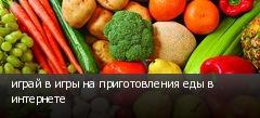играй в игры на приготовления еды в интернете