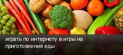 играть по интернету в игры на приготовления еды
