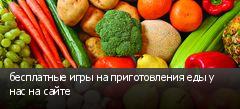 бесплатные игры на приготовления еды у нас на сайте
