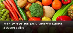 топ игр- игры на приготовления еды на игровом сайте