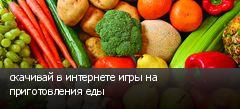 скачивай в интернете игры на приготовления еды
