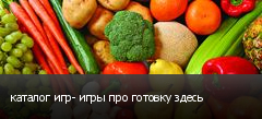 каталог игр- игры про готовку здесь