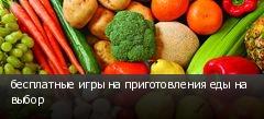 бесплатные игры на приготовления еды на выбор