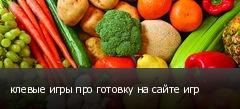 клевые игры про готовку на сайте игр