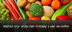 портал игр- игры про готовку у нас на сайте