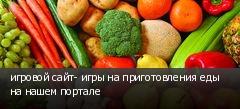 игровой сайт- игры на приготовления еды на нашем портале