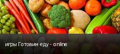 игры Готовим еду - online
