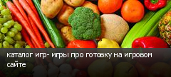 каталог игр- игры про готовку на игровом сайте