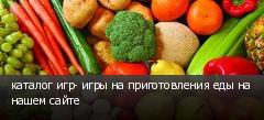 каталог игр- игры на приготовления еды на нашем сайте