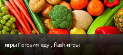 ���� ������� ��� , flash-����
