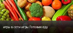 игры в сети игры Готовим еду