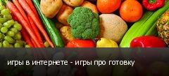 игры в интернете - игры про готовку