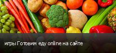 игры Готовим еду online на сайте