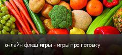 онлайн флеш игры - игры про готовку