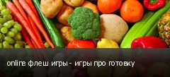 online флеш игры - игры про готовку