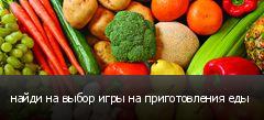 найди на выбор игры на приготовления еды