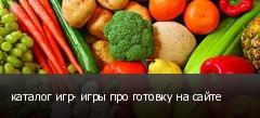 каталог игр- игры про готовку на сайте