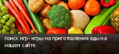 поиск игр- игры на приготовления еды на нашем сайте