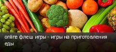online флеш игры - игры на приготовления еды