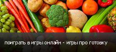 поиграть в игры онлайн - игры про готовку