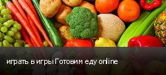 играть в игры Готовим еду online